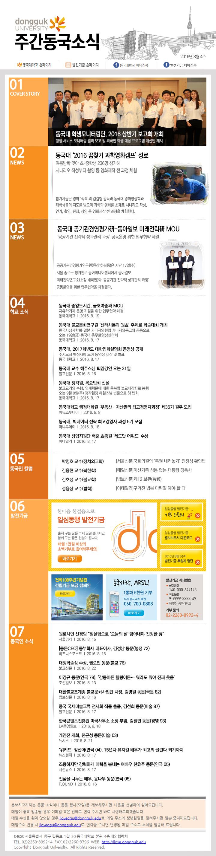 동국웹진 2016년 8월 4주/자세한 내용은 첨부파일로 확인하실 수 있습니다.