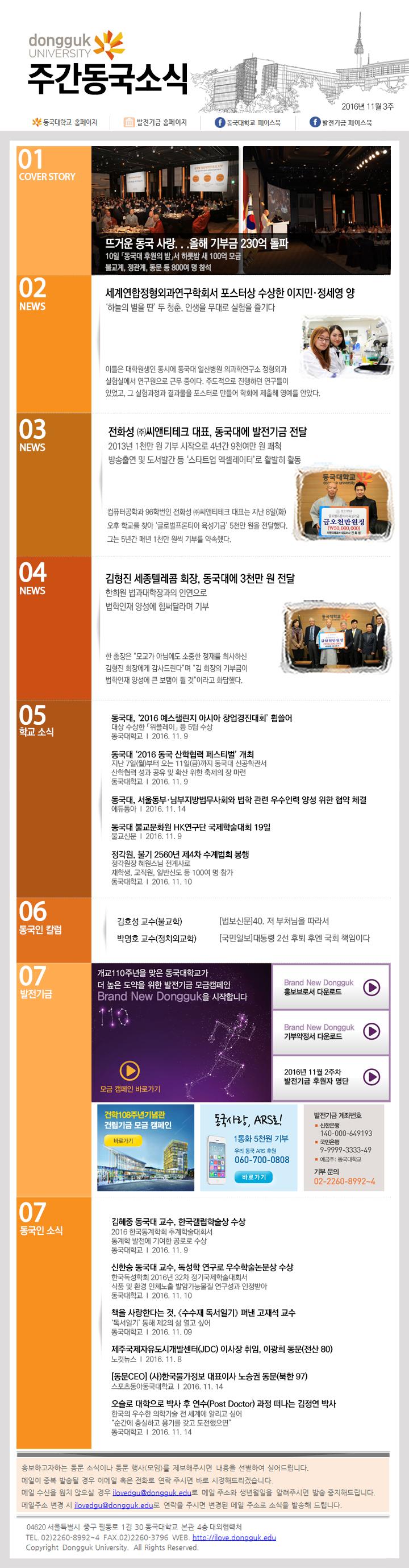 동국웹진 2016년 11월 3주/자세한 내용은 첨부파일로 확인하실 수 있습니다.