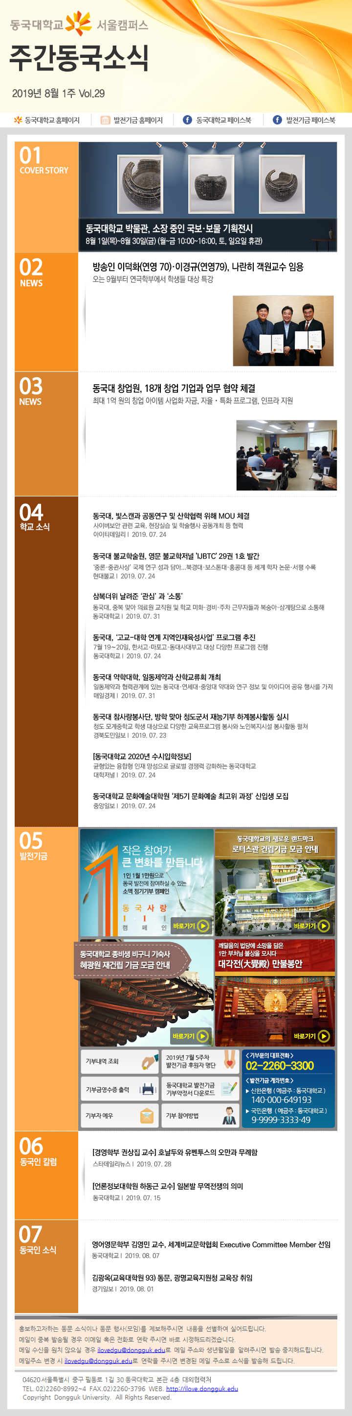 동국웹진 2019년 8월 1주 - 자세한 내용은 첨부파일로 확인하세요.