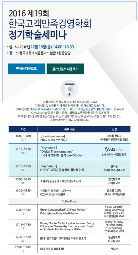 한국고객만족경영학회 학술세미나 무료초청 포스터/자세한 내용은 첨부파일로 확인하실 수 있습니다.
