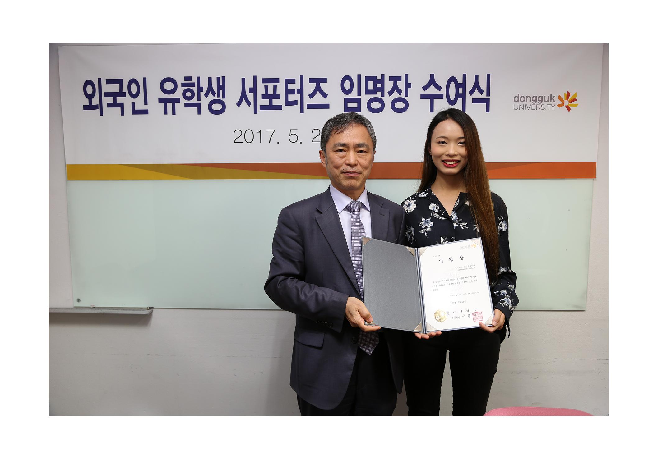 2017외국인유학생 서포터즈