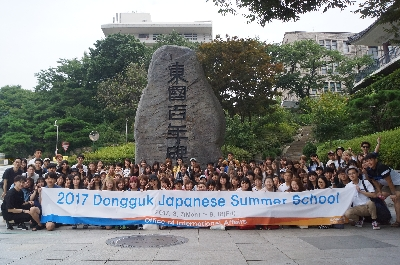 2017 Dongguk Japanese Summer School