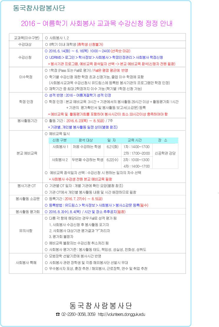 2016여름 수강신청정정