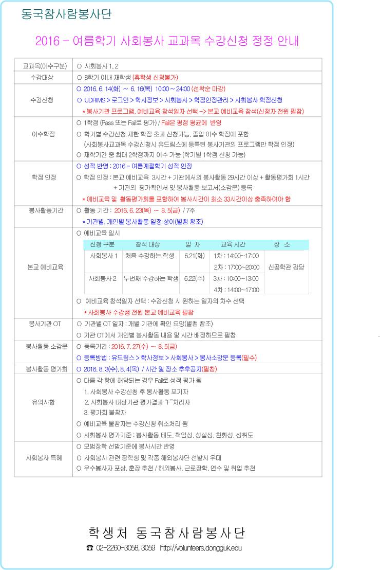 2016여름사회봉사교과목정정