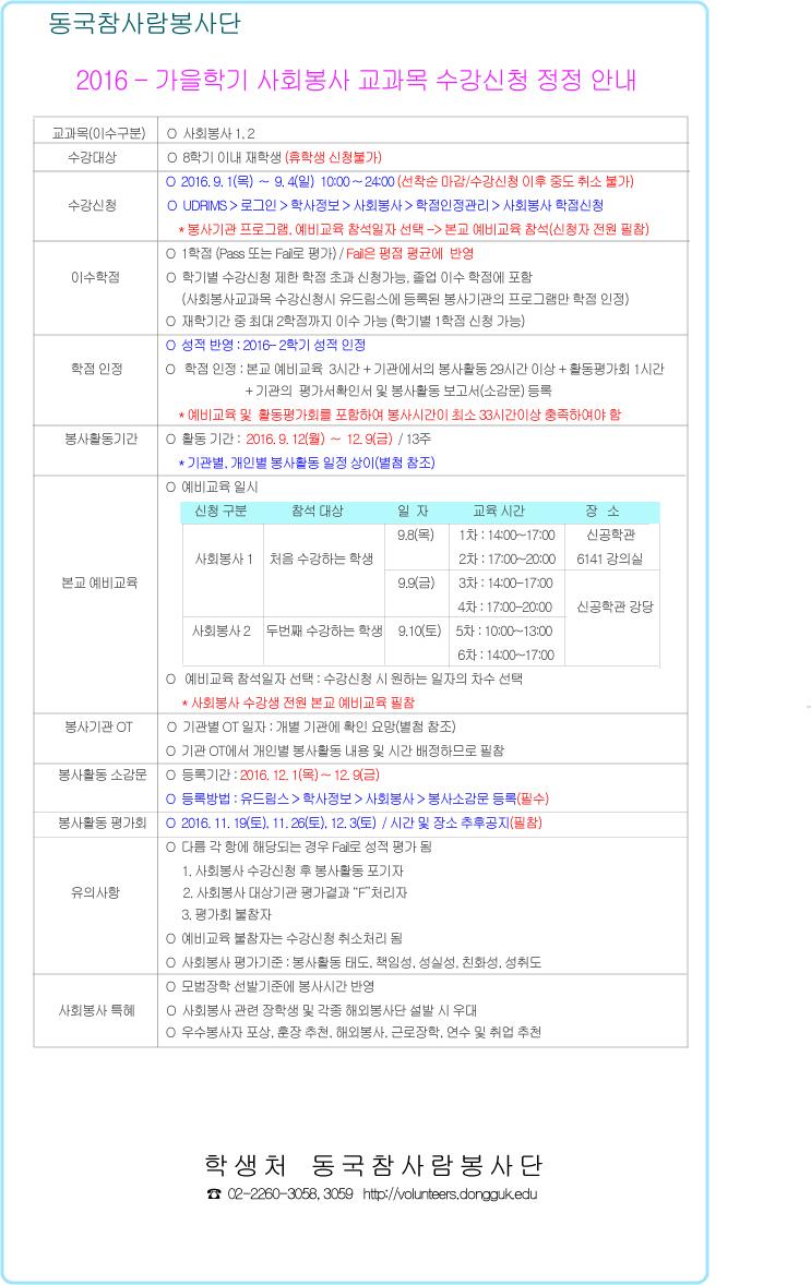 2016가을학기 사회봉사교과목 수강정정