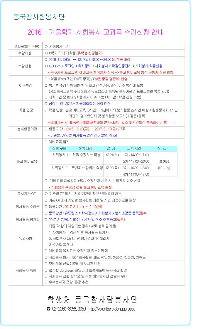 2016겨울 사회봉사 수강안내
