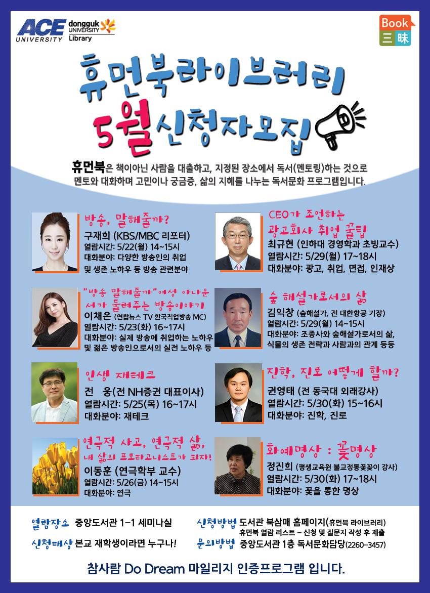 휴먼북 라이브러리 5월 4,5주 신청자 모집