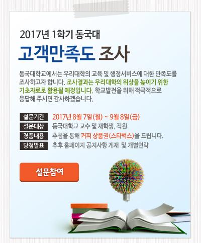 2017년 1학기 동국대 고객만족도 조사