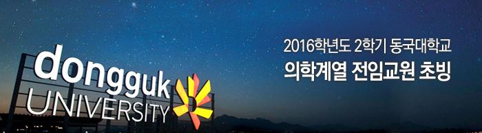 2016학년도 2학기 동국대학교 의학계열 전임교원 초빙