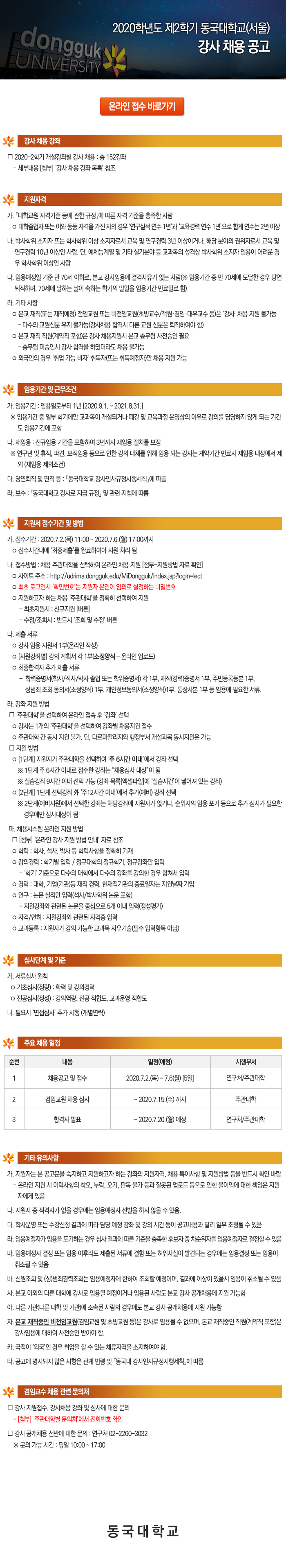 2020학년도 제2학기 서울캠퍼스 강사 공개 채용